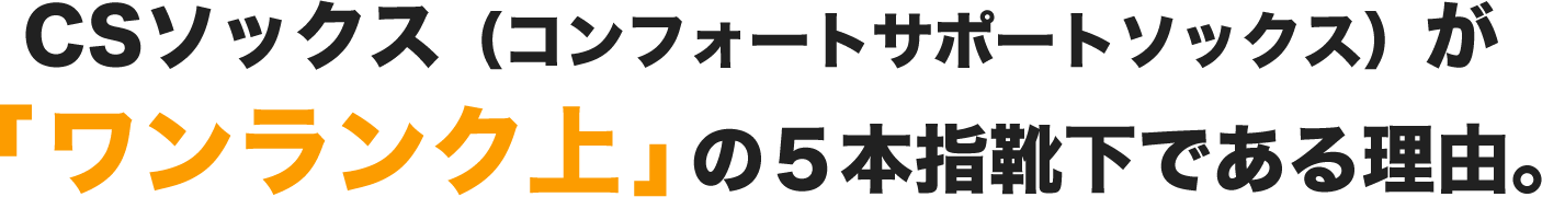 CSソックス(コンフォートサポートソックス)が「ワンランク上」の5本指靴下である理由。
