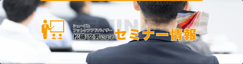 シューズ&フットケアアドバイザー 松藤 文男による セミナー情報