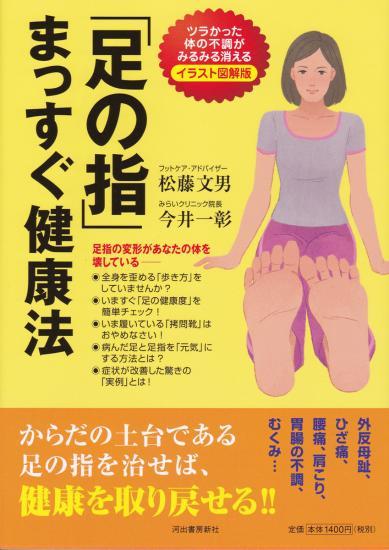 「足の指」まっすぐ健康法 イラスト図解版 体の不調がみるみる消える! 第3弾
