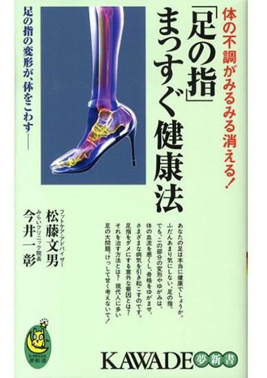 「足の指」まっすぐ健康法 体の不調がみるみる消える! 第1弾