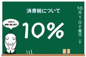 消費税10%増税開始に伴うご対応について