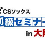 "<span class=""title"">2021年11月7日 CSソックス初級セミナー 大阪</span>"
