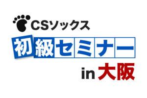2021年4月4日 CSソックス初級セミナー 大阪