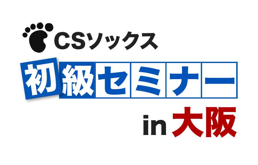 CS ソックスセミナーin大阪