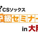 "<span class=""title"">2022年9月4日 CSソックス中級セミナー 大阪</span>"