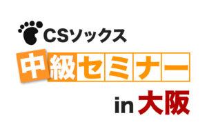 2021年3月7日 CSソックス中級セミナー 大阪