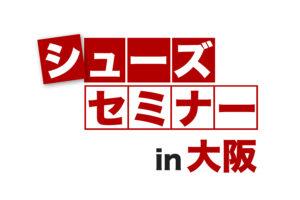 2021年6月6日 シューズセミナー  大阪