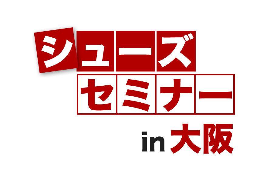 シューズセミナーin大阪
